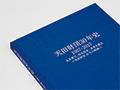 画像:天田財団、「30年史」を発刊