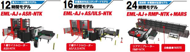 画像:ファイバーレーザ複合マシンEML-AJシリーズ