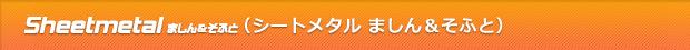 Sheetmetal ましん&そふと ご購読(シートメタル ましん&そふと)